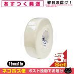 テーピングテープ ヘリオ C&G(シーアンドジー) ホワイトテープ(HELIO C&G White Tape) 19mmx12mx3巻セット 「ネコポス発送」「当日出荷」
