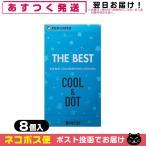 不二ラテックス ザ・ベスト コンドーム クール&ドット (THE BEST CONDOM COOL&DOT) 8個入 「ネコポス発送」「当日出荷」