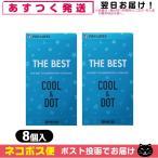 不二ラテックス ザ・ベスト コンドーム クール&ドット (THE BEST CONDOM COOL&DOT) 8個入x2個セット 「ネコポス発送」「当日出荷」