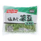 ニッスイ 塩あじ茶豆 500g 冷凍食品 業務用 枝豆