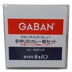 GABAN 手作りのカレー粉セット 100g 業務用 ギャバン