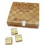 ホテルバター 400g(8g×50個)/箱 マリンフード 業務用