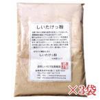 しいたけ粉末 島原産しいたけ100%使用 乾燥椎茸粉末 しいたけっ粉 150g×3袋セット