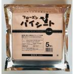 フローズン パイシート 1kg/5枚入 業務用 冷凍
