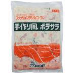業務用ポテトサラダ ケンコーマヨネーズ 手作り風ポテサラ 1kg 冷蔵