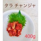 タラチャンジャ 400g 徳山物産 業務用 冷凍食品