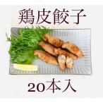 鶏皮餃子 500g (25g×20個入) 業務用 冷凍
