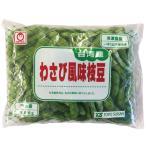 わさび風味枝豆 東洋水産 台湾産 500g 冷凍食品 業務用 冷凍えだまめ