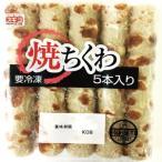 厳選ショップSHOWA-Yahoo店で買える「冷凍ちくわ スギヨ 焼ちくわ 275g(55g×5本入)」の画像です。価格は200円になります。