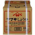 ヤマサ醤油 10L パック