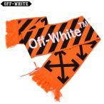OFF-WHITE C/O VIRGIL ABLOH オフホワイト ARROWS オレンジマフラー OMMA001F174071401910 2017-2018AW イタリア正規品