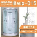 シャワーユニットlifeup-015  W900×D900×H2110  当サイト最安値!シンプル・コーナータイプ