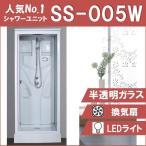 シャワーユニットSS-005W(白)W820×D820×H2190  人気No.1!実用性と機能美を備えたシンプルシャワールーム