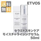 エトヴォス ETVOS セラミドスキンケア モイスチャライジングセラム 美容液 50ml ヒト型セラミド 美容液+乳液の保湿効果