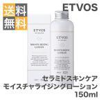エトヴォス ETVOS セラミドスキンケア モイスチャライジングローション 150ml 化粧水 うるおいバリア 低刺激 天然ラベンダー花水の穏やかな香り