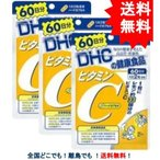 【DHC】 ビタミンC ハードカプセル 60日分 (120粒) × 3袋セット 【送料無料】