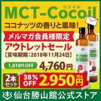 【送料無料】MCT-Cocoil 360g 2本セット<MCTオイル×ココナッツオイル>