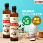 《27%OFF》仙台勝山館 MCTコーヒークリーマ + MCTオイル セット   送料無料   コーヒーにプラスで本格的バターコーヒー