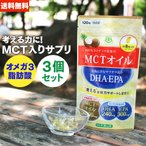 【送料無料】仙台勝山館MCTオイル+DHA・EPAサプリメント120粒【3個セット】