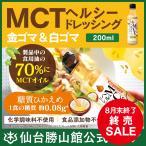 仙台 勝山館 MCTオイル ドレッシング 金ゴマ & 白ゴマ 200ml | 公式 | 無添加 低糖質 ココナッツ由来 100% MCTOIL ( エムシーティ ) 使用