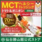 仙台 勝山館 MCTオイル ドレッシング トマト & オニオン 200ml 3本セット | 公式 | 無添加 低糖質 ココナッツ由来 100% MCTOIL ( エムシーティ ) 使用