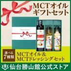 仙台勝山館  MCTオイル&MCTドレッシングセット | MCTオイル ギフトセット GIFT ギフトボックス 入り  | お中元 SUMMER GIFT に |