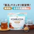 仙台勝山館 コンブチャ 150g | 腸まで届く生きたプロバイオティクス配合 無添加 天然発酵紅茶