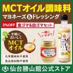 仙台 勝山館 MCTオイル ドレッシング(金ゴマ&白ゴマ) & マヨネーズ セット | 公式 | 無添加 低糖質 ココナッツ由来 100% MCTOIL ( エムシーティ ) 使用