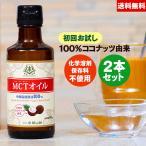 仙台勝山館 MCTオイルお試しセット【お一人様1点限り