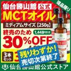 30%OFF! 仙台勝山館 MCTオイル 250g 3本セット ココナッツ由来 糖質制限 ダイエット 無味無臭 公式 バターコーヒーに