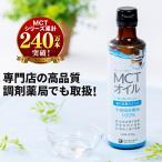【タイムセール】勝山ネクステージ MCTオイル 250g   糖質制限 ダイエット 無味無臭 公式 ケトン体 ロカボ