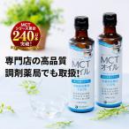 【タイムセール】勝山ネクステージ MCTオイル 250g 2本セット   糖質制限 ダイエット 無味無臭 公式 ケトン体 ロカボ
