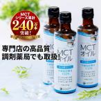 勝山 ネクステージ MCTオイル 250g 3本セット   公式   コスパ で 選ぶなら! 中鎖脂肪酸油 無味無臭 ミディアムサイズ  MCTOIL エムシーティ