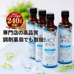 勝山ネクステージ MCTオイル 250g 4本セット   送料無料 糖質制限 ダイエット 無味無臭 公式 ケトン体 ロカボ バターコーヒー に