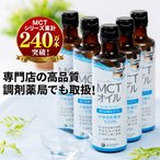 勝山ネクステージ MCTオイル 250g 5本セット | 送料無料 糖質制限 ダイエット 無味無臭 公式 ケトン体 ロカボ バターコーヒー に