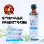勝山ネクステージ MCTオイル 250g & スティック(5g×30袋)セット   糖質制限 ダイエット 無味無臭 公式 ケトン体 ロカボ