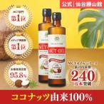【公式】仙台勝山館 MCTオイル 360g 2本セット【期間