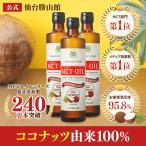 仙台勝山館 MCTオイル 360g 3本セット | ココナッツ 由来 糖質制限 ダイエット 無味無臭 公式 バターコーヒー に