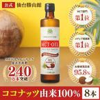 仙台勝山館 MCTオイル 360g 8本セット | ココナッツ 由来 糖質制限 ダイエット 無味無臭 公式 バターコーヒー に