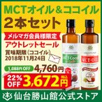【送料無料】仙台勝山館MCTオイル&MCT-Cocoil2本セット【公式】