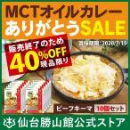 仙台勝山館 MCTオイル カレー ビーフキーマ 10個セット | 無添加 グラスフェッド レトルト おいしい ロカボ 糖質制限 ダイエット