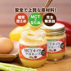 仙台 勝山館 MCTオイル マヨネーズ 2個セット   公式   無添加 瓶 入り ココナッツ 由来 MCTオイル ( 中鎖脂肪酸 油 )& なたね油 使用