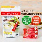 大容量タイプ 仙台勝山館MCTオイルスティック タイプ(7g×30袋) | 公式 | 送料無料 | 中鎖脂肪酸油 無味無臭 ココナッツ由来 100%