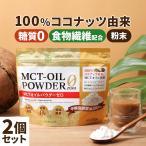 【10%OFF】仙台勝山館 MCTオイルパウダー ゼロ 2個セット | 送料無料