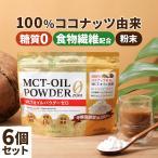 《20%OFF》仙台 勝山館 MCTオイル パウダー ゼロ 6個セット | 送料無料 | 公式 | 糖質0 無添加 ココナッツ 由来 MCTオイル をパウダーにしました!