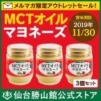仙台勝山館 MCTオイル 1ヶ月 お試しセット | 送料無料 ポイント5倍 糖質制限 ダイエット 無味無臭 ココナッツ由来 ロカボ バターコーヒー に