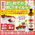 春限定!はじめてのMCTオイルセット | 送料無料 | 仙台 勝山館 公式 | 中鎖脂肪酸油 無味無臭 ココナッツ由来 100% MCTOIL エムシーティ