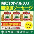 仙台 勝山館 MCTオイル ソーセージ 3袋セット | クール便 送料無料 | 無添加 低糖質  レモンハーブ 味 手づくり 工場 直送