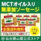 仙台 勝山館 MCTオイル ソーセージ 6袋セット | クール便 送料無料 | 無添加 低糖質  レモンハーブ 味 手づくり 工場 直送