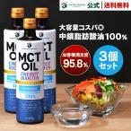 勝山ネクステージ MCT-OIL 450g 3本セット | 送料無料 MCTオイル スポーツ SPORTS 糖質制限 ダイエット 無味無臭 公式 ケトン体 ロカボ バターコーヒー に